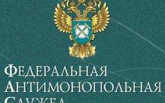 Калининградский профессор привлек внимание ФАС