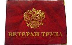 В Алтайском крае стало больше ветеранов труда
