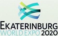 Комиссия МБВ оценит готовность Екатеринбурга к ЕКСПО-2020