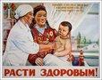 Медицинская помощь детям в СССР
