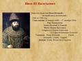 Первый русский император, о котором мало знают: Иван III Великий