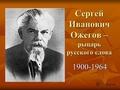 9 интересных фактов о Сергее Ивановиче Ожегове и его словаре