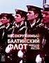 Несокрушимый Балтийский флот – морской страж России