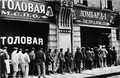 Ломбарды в СССР